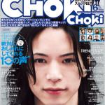 shop_choki1506_00