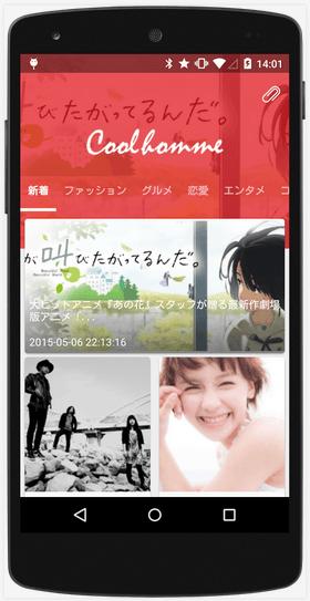 スクリーンショット 2015-05-08 午後11.16.19