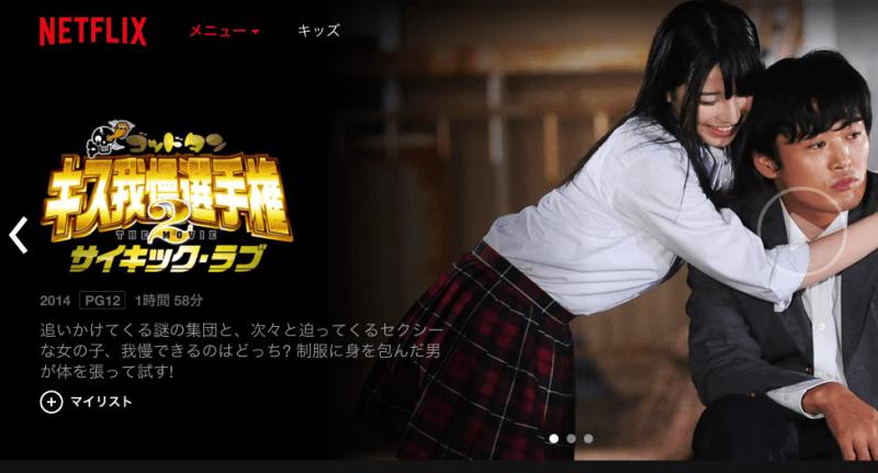 Netflixでみておくべきおすすめの恋愛海外・日本ドラマ、映画特集