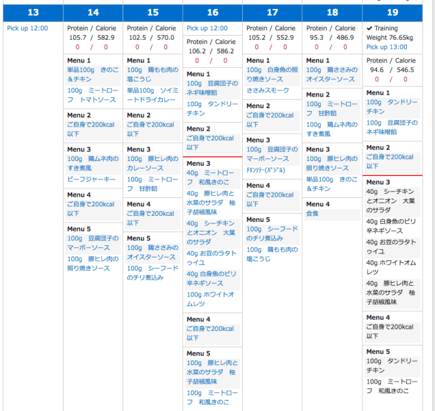 MyPage・FOODS SCHEDULE   TOTAL Workout