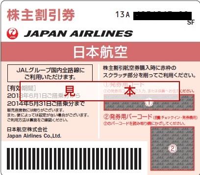 JAL20B3F4BCE7