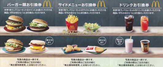 mcdonalds-mac-yutai2