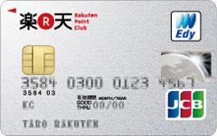 rakuten_card_jcb_240