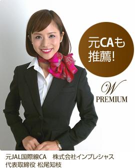 客室乗務員(CA)×ハイステイタスな男性のマッチングサービス『ダブルプレミアム』を試してみた
