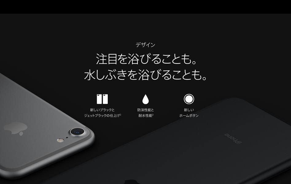 iPhone 7 / Plus 16時01分に予約開始! カメラ・耐水ほか詳細スペック掲載!