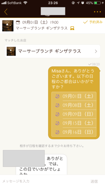 dine_message