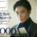 【イケメン】俳優伊勢谷友介さんの髪型・ファッション・経営者等全てが完璧な理由