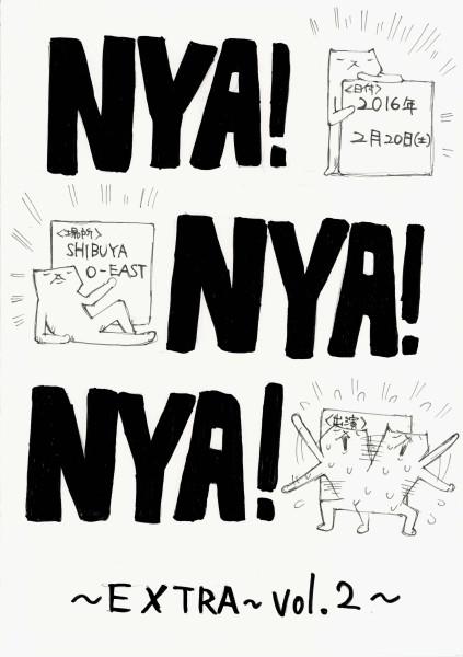 NYA!×3チラシ