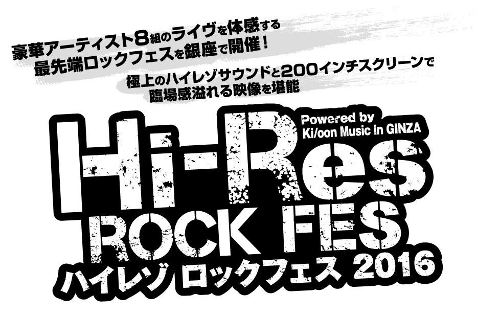 Hi-ResROCKFES2016ロゴ-GINZA