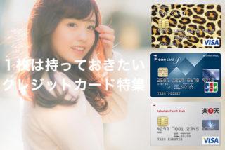 1枚は持つべき年会費無料のクレジットカードで高機能なおすすめカード4枚