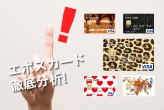 マルイ好き必見・エポスカードのメリットとデメリット解説!海外旅行や買い物でお得な使い方ができる年会費無料の最強カード