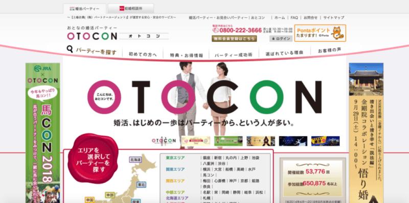otoconの特徴