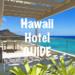 こんなホテルに泊まりたい!ハワイ・ホノルルでオススメのワンランク上のホテル比較。ワイキキ ホテル特集 Vol.2