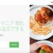 Uber Eatsはデリバリーランチにおすすめ。Uber Eatsのメリットと特徴