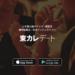 東京カレンダーのアプリ東カレデートでの出会い・評判・口コミ